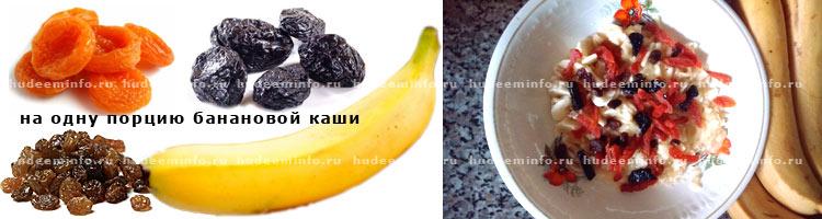 Банановая каша с сухофруктами